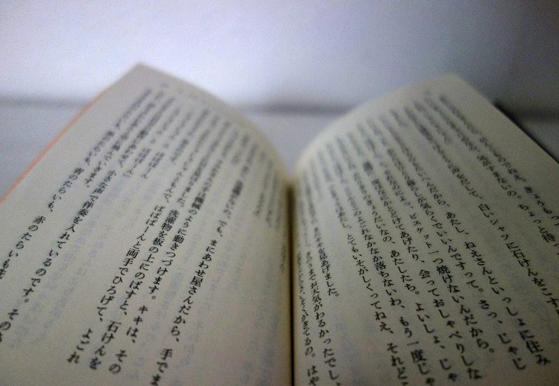Japanese.jpg?ixlib=rails 2.1